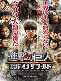 Attack On Titan End World